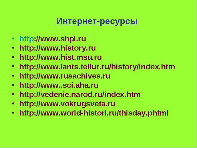Интернет-ресурсы http://www.shpl.ru http://www.history.ru http://www.hist.msu...