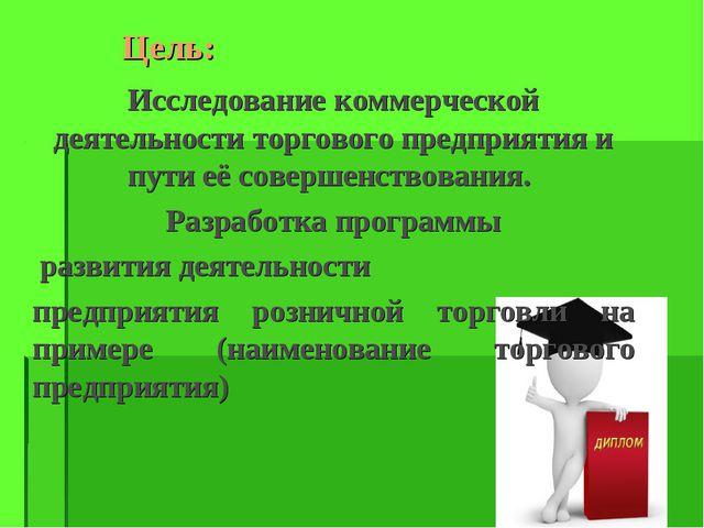 Презентация дипломной работы на тему Особенности коммерческой  Цель Исследование коммерческой деятельности торгового предприятия и пути её