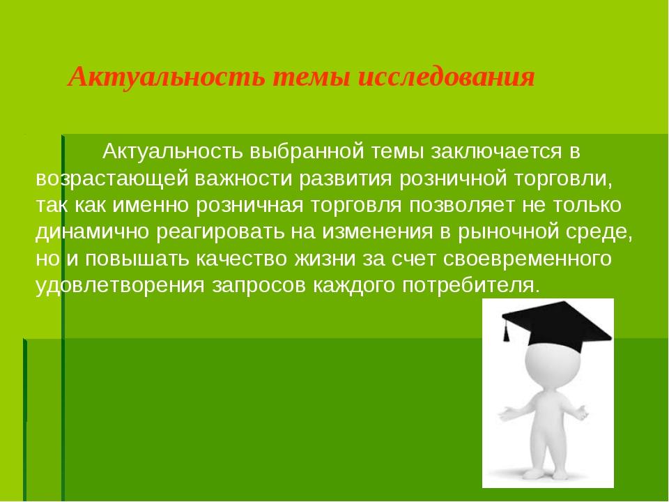 Актуальность темы исследования Актуальность выбранной темы заключается в в...