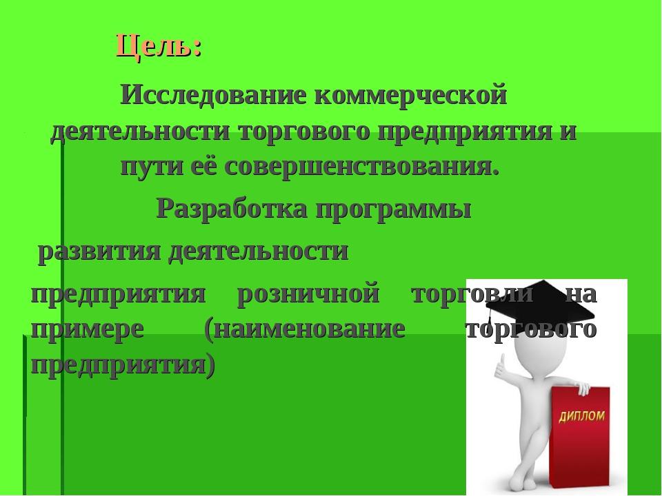 Цель: Исследование коммерческой деятельности торгового предприятия и пути её...