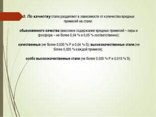 3. По качеству стали разделяют в зависимости от количества вредных примесей н