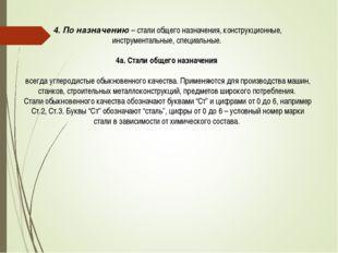 4. По назначению – стали общего назначения, конструкционные, инструментальные