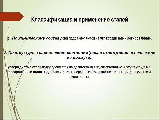 Классификация и применение сталей 1. По химическому составу они подразделяютс...