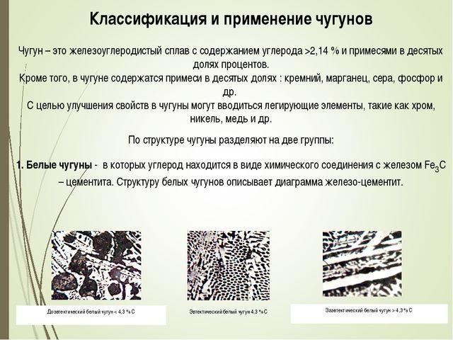 Классификация и применение чугунов Чугун – это железоуглеродистый сплав с сод...