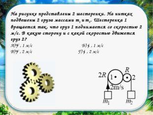 На рисунке представлены 2 шестеренки. На нитках подвешены 2 груза массами m1