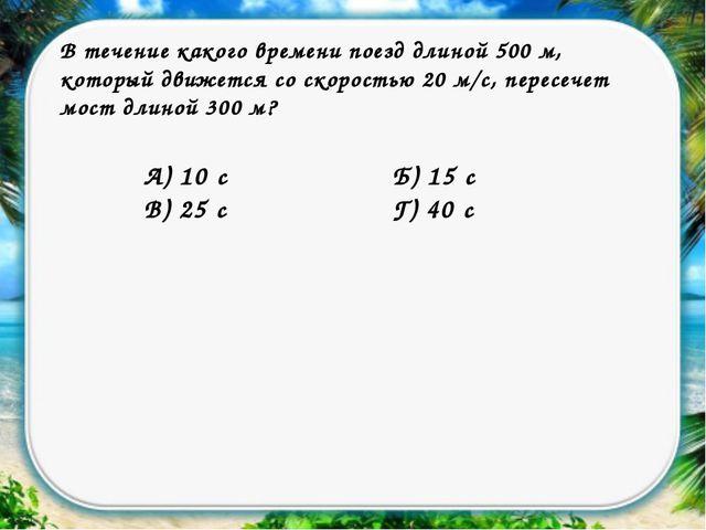 В течение какого времени поезд длиной 500 м, который движется со скоростью 20...