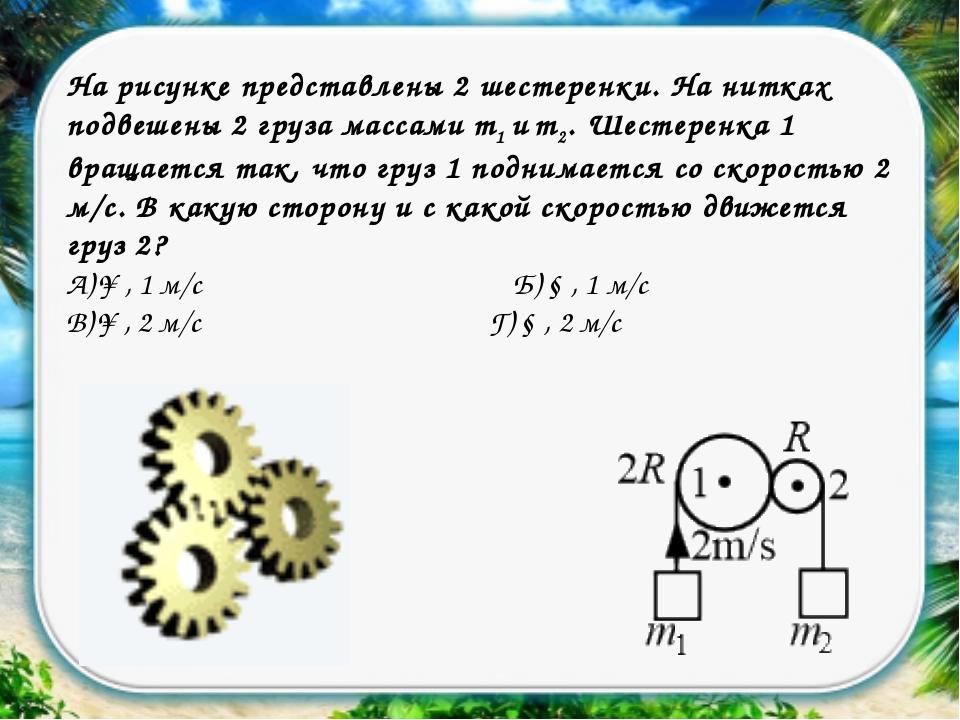 На рисунке представлены 2 шестеренки. На нитках подвешены 2 груза массами m1...