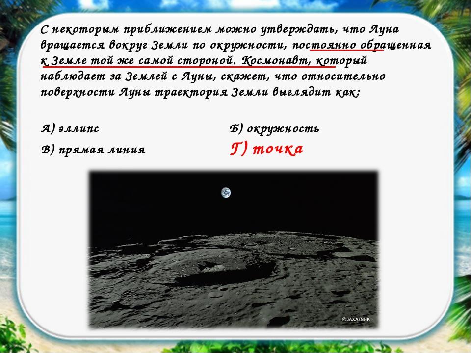 С некоторым приближением можно утверждать, что Луна вращается вокруг Земли по...