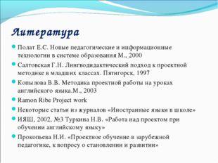 Литература Полат Е.С. Новые педагогические и информационные технологии в сист