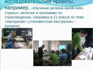 Информативно-исследовательские проекты, например, «Изучение региона какой-либ