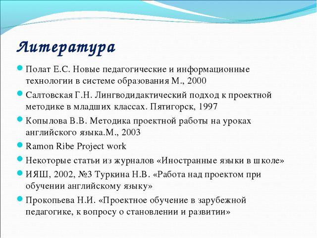 Литература Полат Е.С. Новые педагогические и информационные технологии в сист...