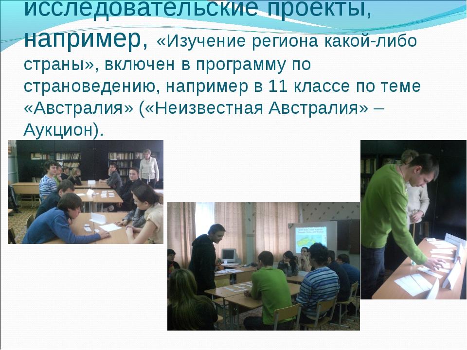 Информативно-исследовательские проекты, например, «Изучение региона какой-либ...