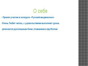 - Принял участие в конкурсе «Русский медвежонок» -Очень Любит читать, с удово