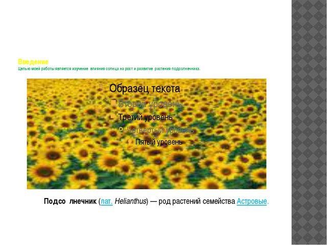 Введение Целью моей работы является изучение влияния солнца на рост и развит...