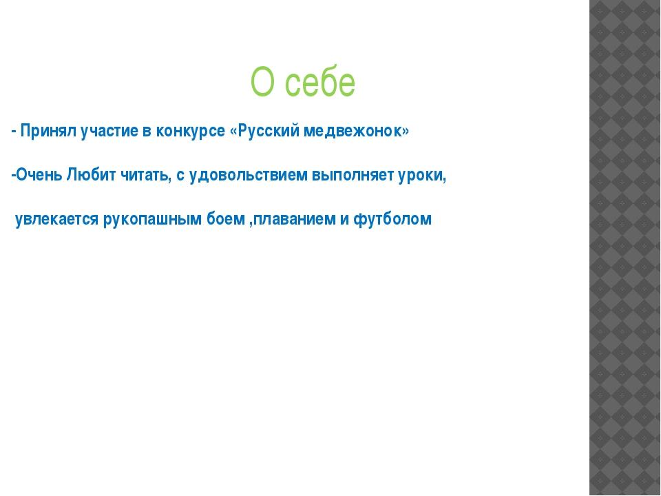- Принял участие в конкурсе «Русский медвежонок» -Очень Любит читать, с удово...