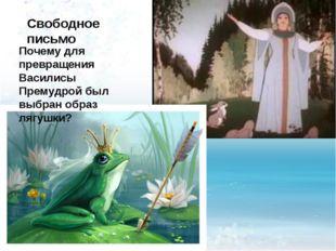 Почему для превращения Василисы Премудрой был выбран образ лягушки? Свободное