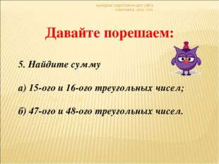 материал подготовлен для сайта matematika. ukoz. com Давайте порешаем: 5. Най