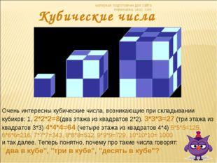 Кубические числа Очень интересны кубические числа, возникающие при складывани