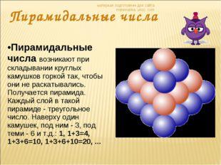 Пирамидальные числа материал подготовлен для сайта matematika. ukoz. com Пира