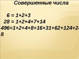 материал подготовлен для сайта matematika. ukoz. com Совершенные числа 6 = 1+