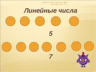 материал подготовлен для сайта matematika. ukoz. com Линейные числа 5 7 матер