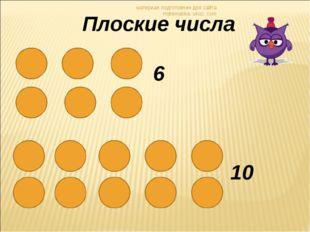 материал подготовлен для сайта matematika. ukoz. com Плоские числа 6 10 матер