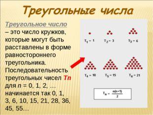 Треугольное число – это число кружков, которые могут быть расставлены в форме