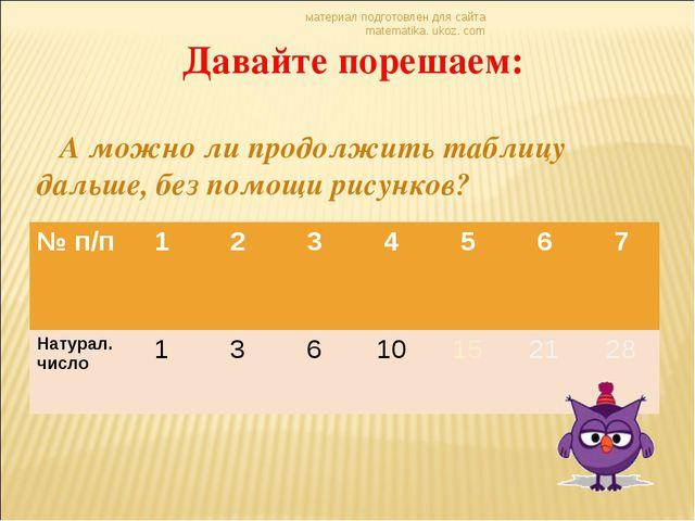 материал подготовлен для сайта matematika. ukoz. com Давайте порешаем: А можн...