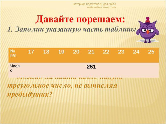 материал подготовлен для сайта matematika. ukoz. com Давайте порешаем: 1. Зап...