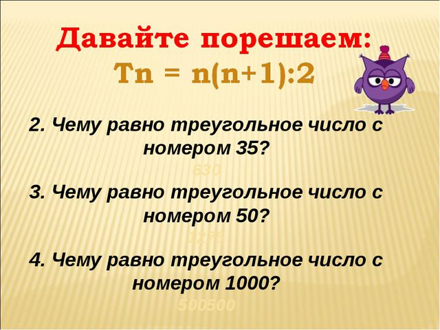 2. Чему равно треугольное число с номером 35? 630 3. Чему равно треугольное...