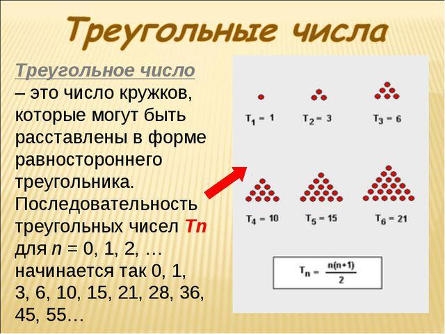 Треугольное число – это число кружков, которые могут быть расставлены в форме...