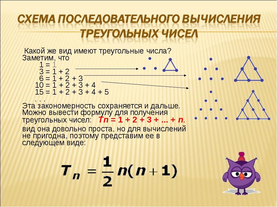 Какой же вид имеют треугольные числа? Заметим, что 1 = 1 3 =...