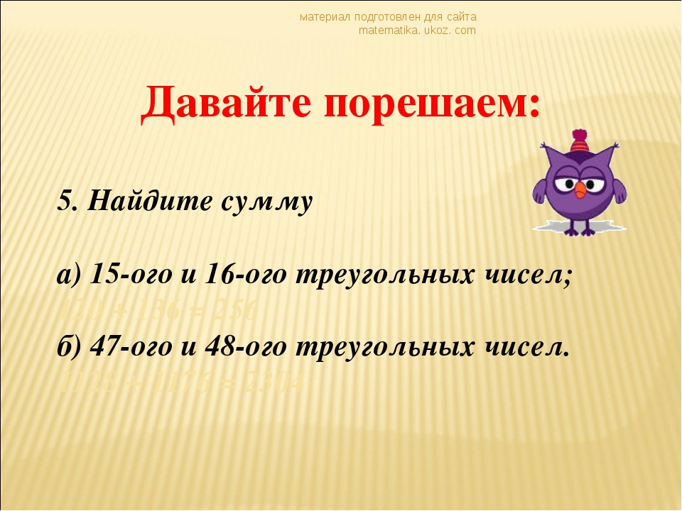 материал подготовлен для сайта matematika. ukoz. com Давайте порешаем: 5. Най...