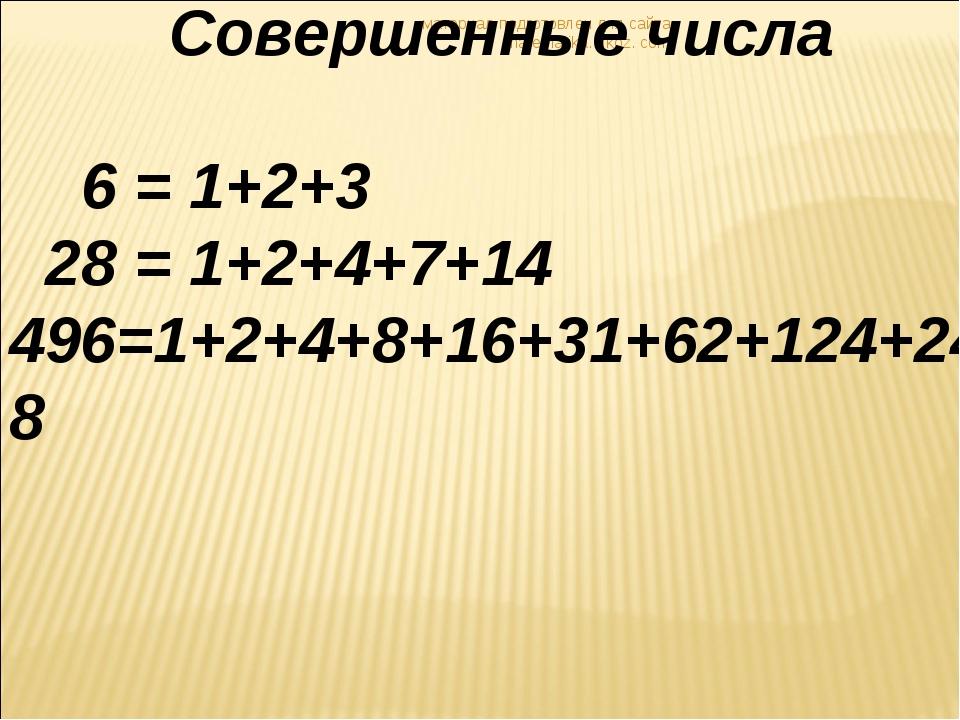 материал подготовлен для сайта matematika. ukoz. com Совершенные числа 6 = 1+...