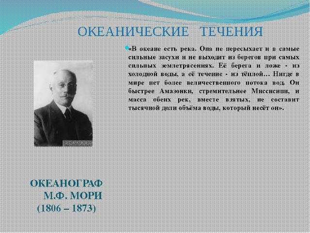 ОКЕАНИЧЕСКИЕ ТЕЧЕНИЯ ОКЕАНОГРАФ М.Ф. МОРИ (1806 – 1873) «В океане есть река....
