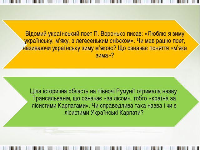 Відомий український поет П. Воронько писав: «Люблю я зиму українську, м'яку,...