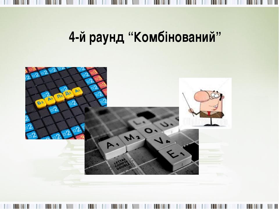 """4-й раунд """"Комбінований"""""""