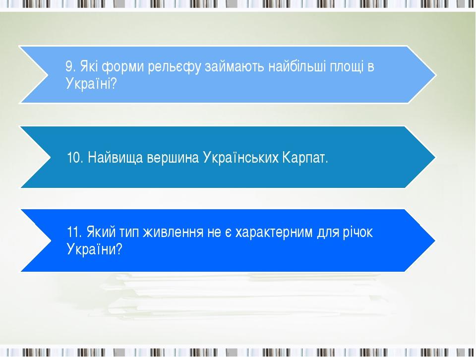 9. Які форми рельєфу займають найбільші площі в Україні? 10. Найвища вершина...