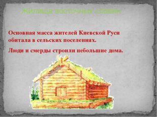 Основная масса жителей Киевской Руси обитала в сельских поселениях. Люди и см
