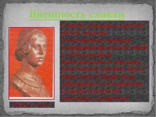Внешность славян Женщина - славянка Славяне отличались высоким ростом, могучи