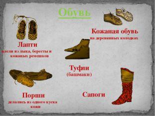 Обувь Лапти плели из лыка, бересты и кожаных ремешков Кожаная обувь на деревя