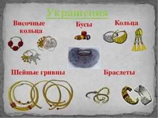 Украшения Височные кольца Бусы Кольца Шейные гривны Браслеты