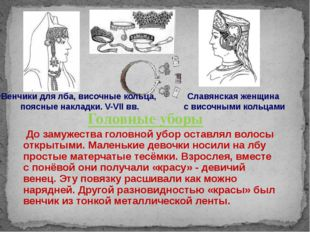 Венчики для лба, височные кольца, поясные накладки. V-VII вв. Славянская женщ