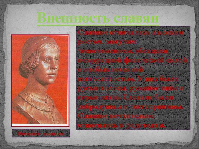 Внешность славян Женщина - славянка Славяне отличались высоким ростом, могучи...