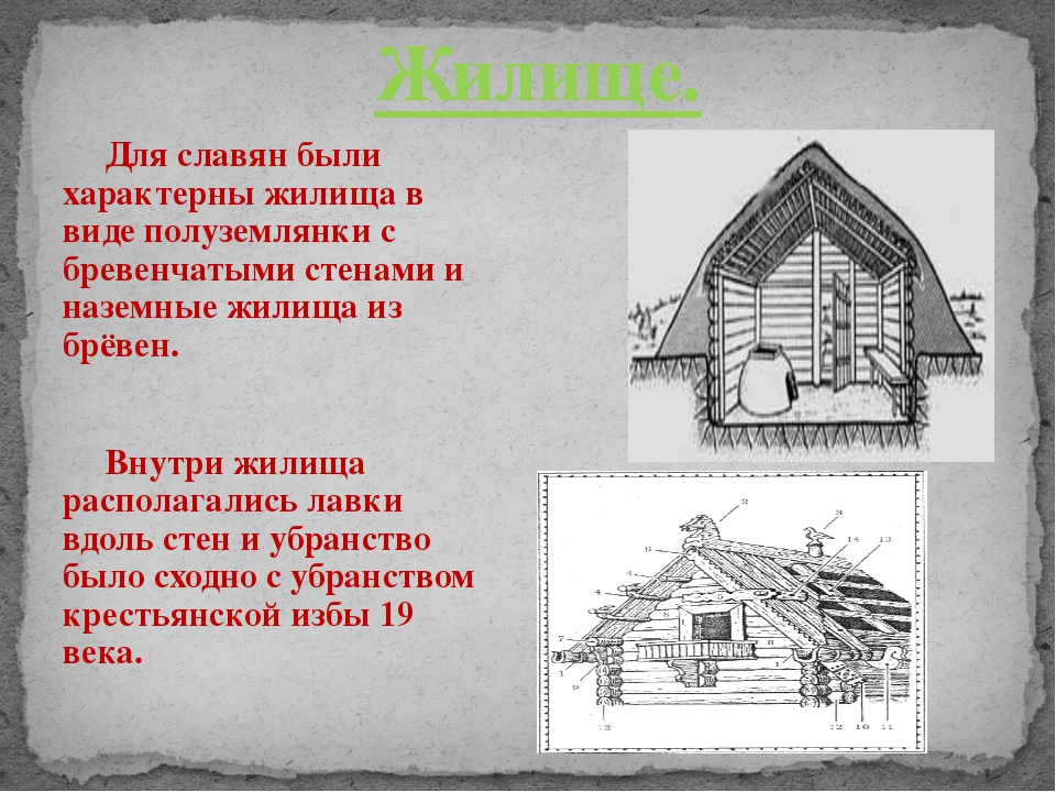 Для славян были характерны жилища в виде полуземлянки с бревенчатыми стенами...