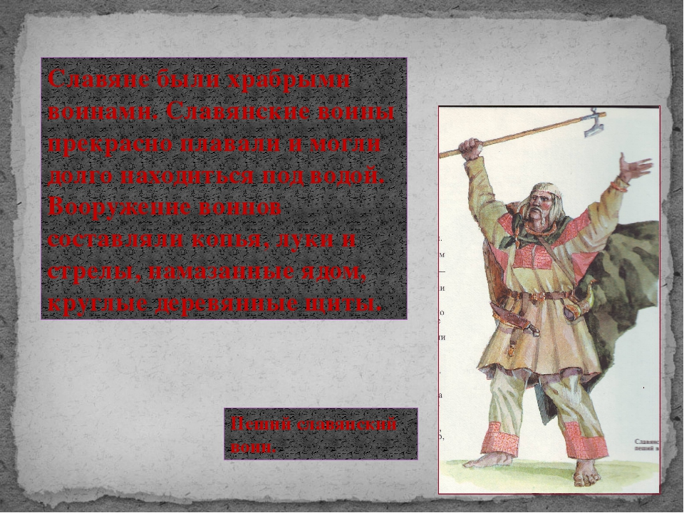 Славяне были храбрыми воинами. Славянские воины прекрасно плавали и могли до...