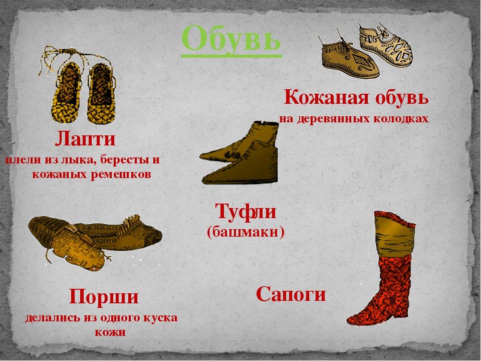 Обувь Лапти плели из лыка, бересты и кожаных ремешков Кожаная обувь на деревя...