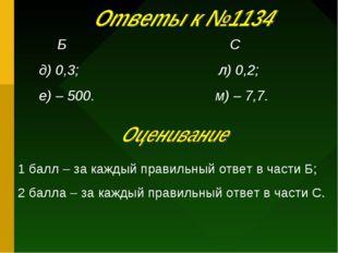 Б С д) 0,3; л) 0,2; е) – 500. м) – 7,7. 1 балл – за каждый правильный ответ