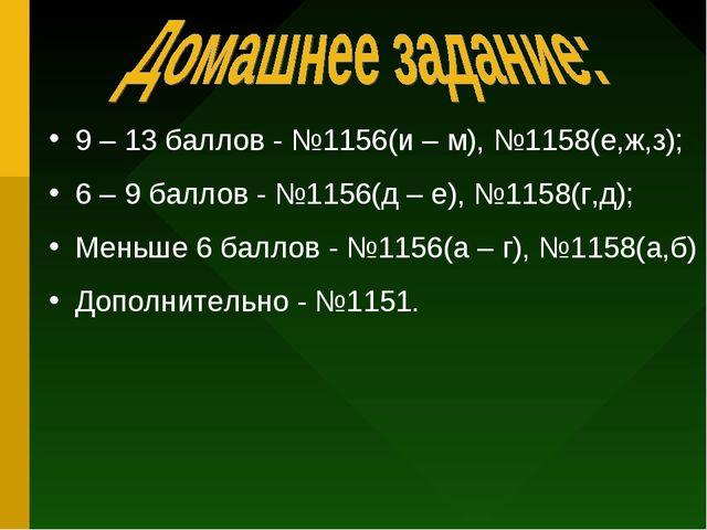 9 – 13 баллов - №1156(и – м), №1158(е,ж,з); 6 – 9 баллов - №1156(д – е), №115...