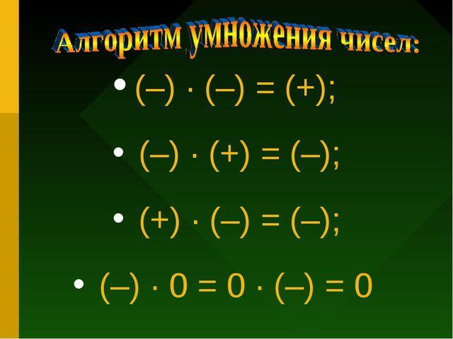 (–) ∙ (–) = (+); (–) ∙ (+) = (–); (+) ∙ (–) = (–); (–) ∙ 0 = 0 ∙ (–) = 0